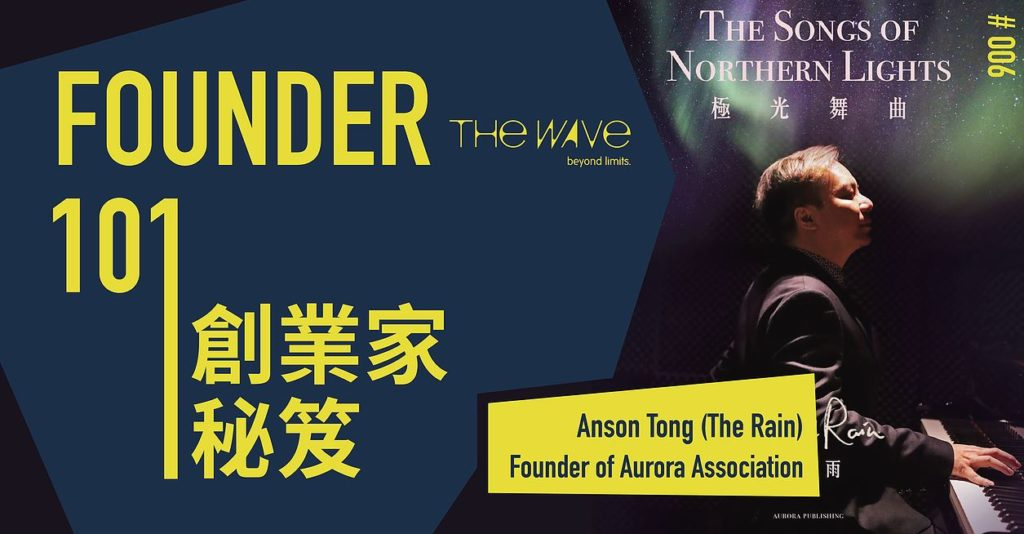 Founder 101 Anson Tong